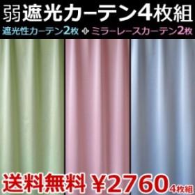 カーテン 遮光 4枚組 無地遮光性 ミラーレース付き4枚セット弱遮光カーテン 遮熱性 断熱性 送料無料/3地域を除く