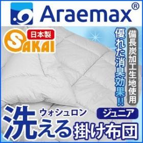 Araemax アラエマックス シルティナチャコール 備長炭生地 ウォシュロン中綿使用洗える掛け布団 ジュニアサイズ