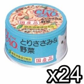 チャオ85g×24缶入◆C-11/とりささみ&野菜【送料無料】