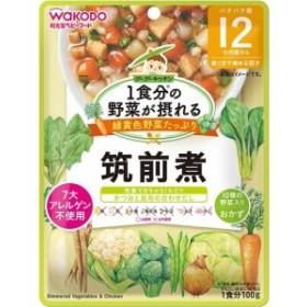 【訳あり】和光堂 1食分の野菜が摂れるグーグーキッチン 筑前煮 12か月頃~(100g)[ベビーフード(8ヶ月から) その他]