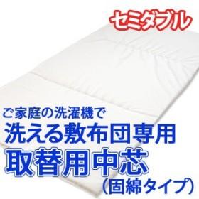 【取り替え用 中芯】スタンダード固綿タイプ完全分割 着脱式 洗える敷布団用セミダブルサイズ