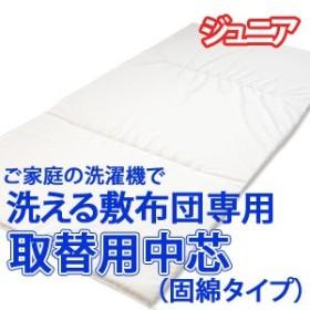 【取り替え用 中芯】スタンダード固綿タイプ完全分割 着脱式 洗える敷布団用ジュニアサイズ