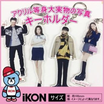 【ゆうパケット発送】IKON(アイコン)K-POP人気グループのアクリル等身大 実物の写真キーホルダー☆