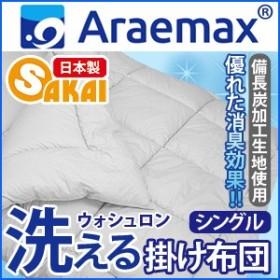 アラエマックス シルティナチャコール 備長炭生地 ウォシュロン中綿使用洗える掛け布団 シングルサイズ【消臭 日本製】