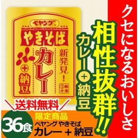 送料無料 ペヤング カレーやきそば プラス納豆120g×2ケース/36食(036)