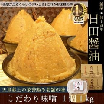 日田醤油「こだわり味噌 1kg」 天皇献上の栄誉賜る老舗の味