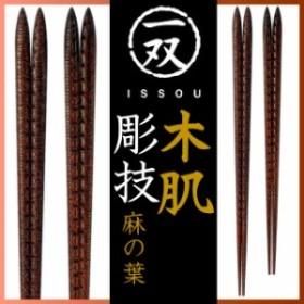 【一双 / 箸】夫婦箸 木肌「彫技 麻の葉」天然木 漆〈紙箱入り〉日本製