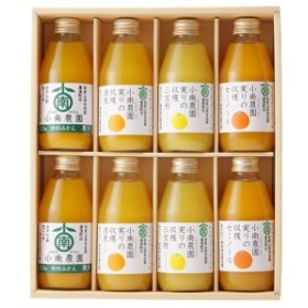 実りの収穫 4種の柑橘ジュースセット(8本入) 贈答 ギフト お中元