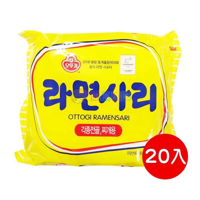 (免運)韓國OTTOGI不倒翁 Q拉麵20入 純麵條 泡麵 [Q2012] 健康本味