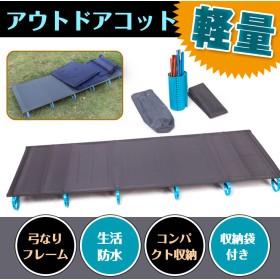 コット ライトキャンピングコット ライトコット キャンピングベッド コンパクトキャンプベッド 簡易ベッド 折りたたみ式 イス チェア アウトドア キャンプ ad101