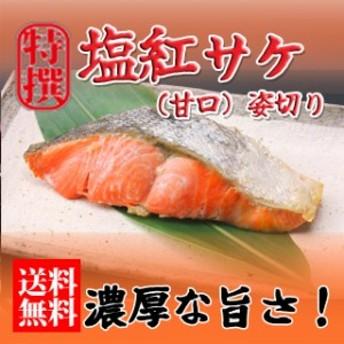 鮭の王様、天然紅サケ!塩紅サケ(甘口)厚切り