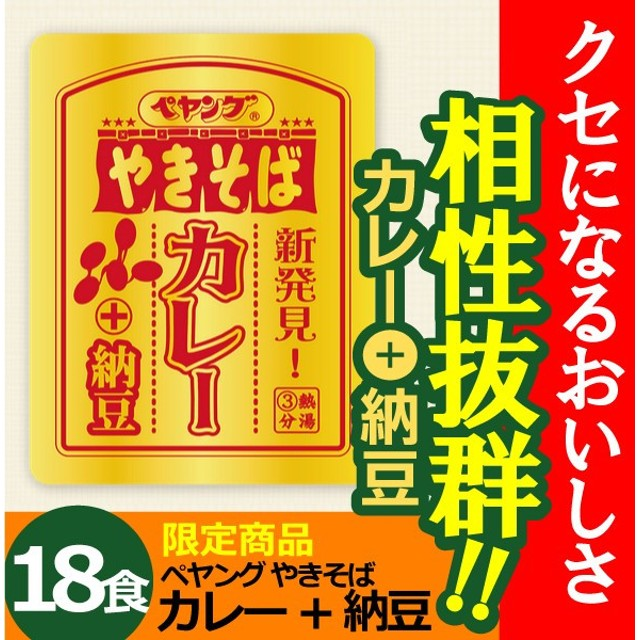 ペヤング カレーやきそば プラス納豆 1ケース/120g×18食(018)