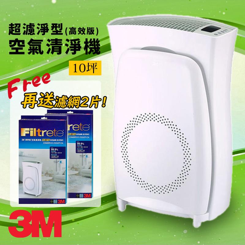 【送兩片濾網】3M 淨呼吸 空氣清淨機 (高效版)10坪 02UCLC-1 (空淨機/過敏/居家/寵物/小孩)