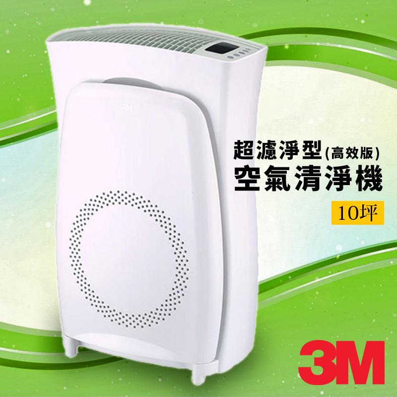 3M 淨呼吸 超濾淨型 空氣清淨機 (高效版)10坪 02UCLC-1 (空淨機/過敏/居家/寵物/小孩)