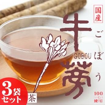 国産ごぼう100% 牛蒡茶