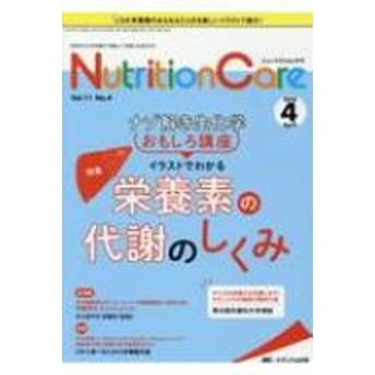 Books2/ニュートリションケア 患者を支える栄養の知識と技術を追究する Vol.11 No.4