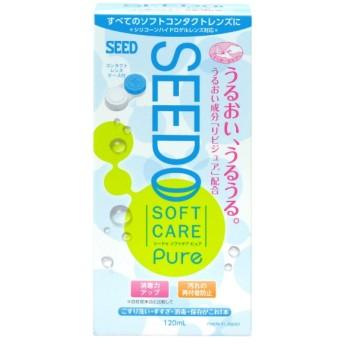 【ソフト用/MPS】SEEDOソフトケアピュア(120ml)