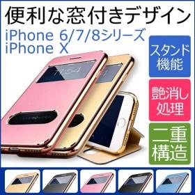 iPhone X ケース iPhone7 ケース iPhone8 Plus ケース 手帳型 スマホ カバー iPhone6s ケース 手帳型 iPhone6 ケース 手帳 iPhoneX 手帳型ケース