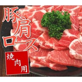 焼肉に!豚肩ロース焼肉用500g♪【調理例】焼肉、バーベキュー、カレーなどに 送料無料商品と同梱出来ます