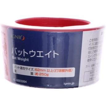 イグニオ IGNIO 野球 バットウェイト IG-8BE0264W250
