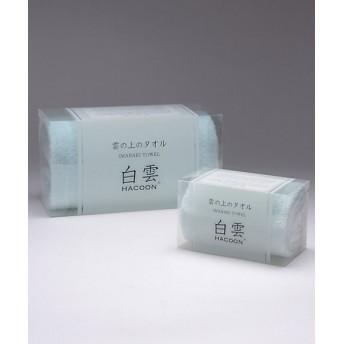 白雲 HACOONギフトタオル(ブルー) 【三越・伊勢丹/公式】