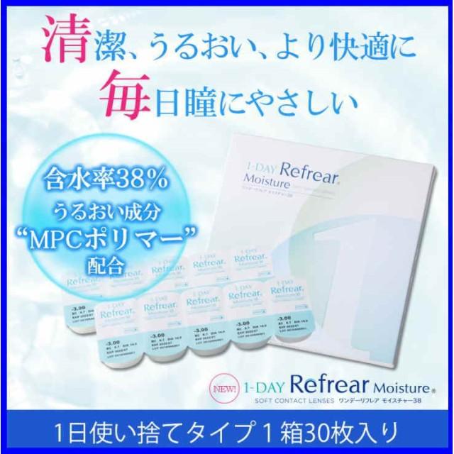 1-DAY Refrear ワンデーリフレアモイスチャー 38 1箱30枚 -0.50~-10.50 BC:8.7mm 湿潤成分配合 モイスト タイプ ワンデー リフレア モイスチャー コンタクト