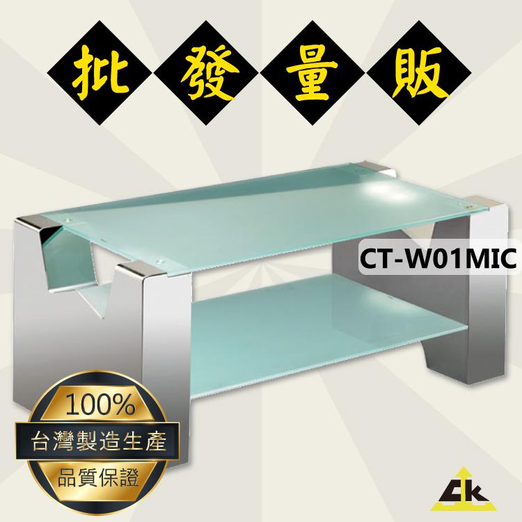 台灣品牌 鐵金剛~CT-W01MIC W字型主桌-亮面不銹鋼 客廳桌/電視桌/咖啡桌/長型桌子/家用家具/會客室/會議室