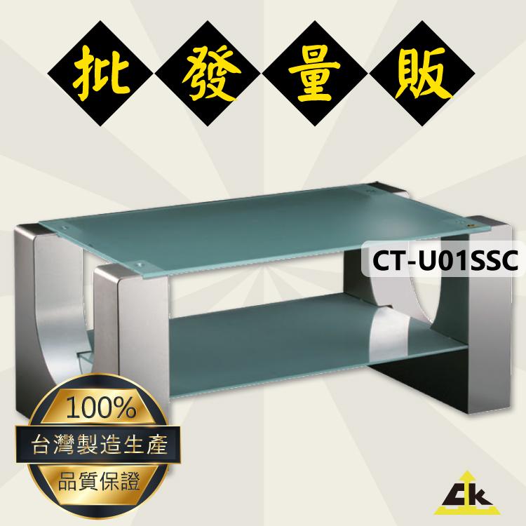 台灣品牌 鐵金剛~CT-U01SSC U字型主桌-不銹鋼 客廳桌/電視桌/咖啡桌/長型桌子/家用家具/會客室/會議室