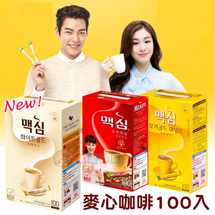 韓國Maxim 麥心摩卡/原味/白金 100入盒裝三合一咖啡 [KO37019476]健康本味