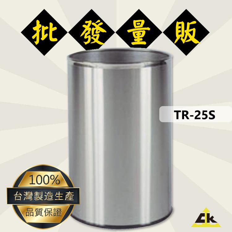 (鐵金鋼)TR-25S 不銹鋼圓形垃圾桶 室內/室外/戶外/資源回收桶/環保清潔箱/環保回收箱/分類回收桶