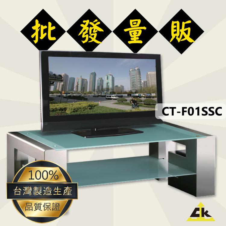 台灣品牌 鐵金剛~CT-F01SSC F字型電視桌-不銹鋼 客廳桌/電視桌/咖啡桌/長型桌子/家用家具/會客室/會議室