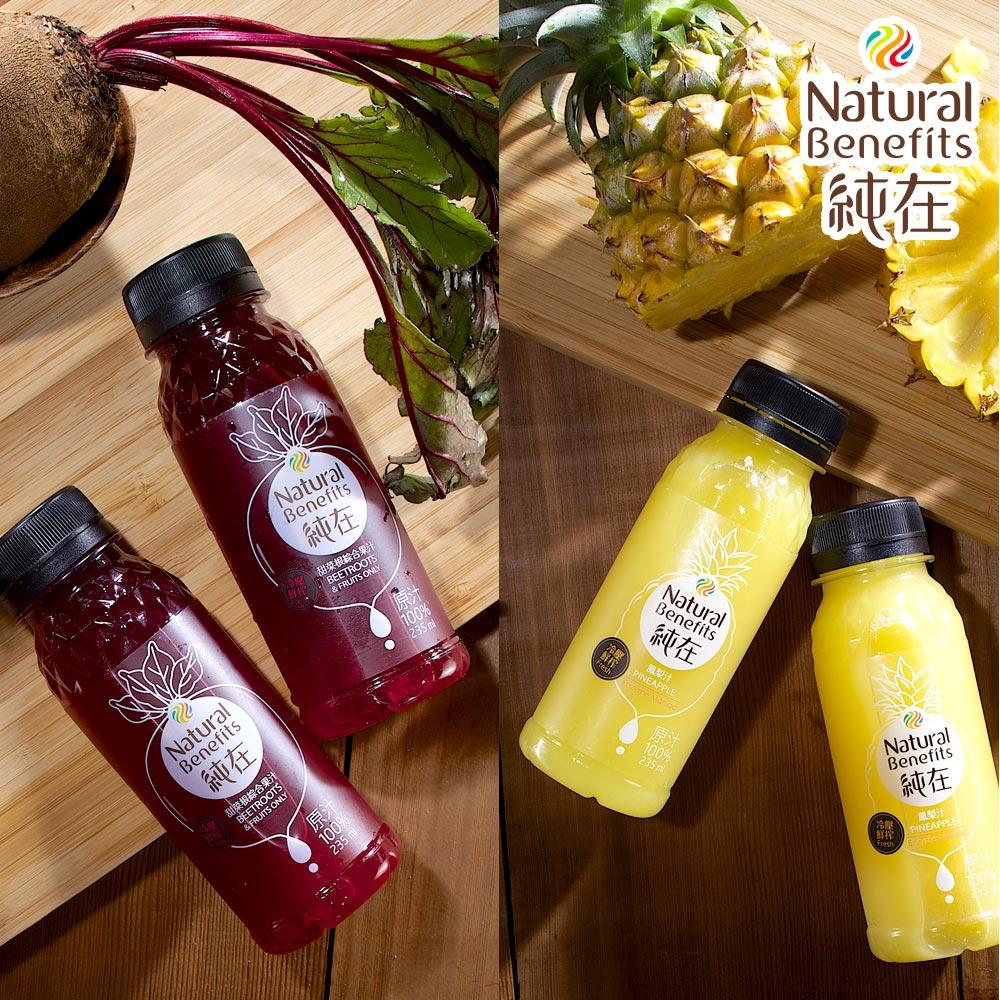 《純在》冷壓鮮榨蔬果汁10瓶(235ml/瓶)(鳳梨汁x5+甜菜根綜合果汁x5)
