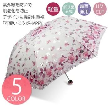 日傘 雨傘 UVカット 晴雨兼用傘 遮光 遮熱 軽量 涼しい レース 花柄 紫外線カット 紫外線対策 傘 折り畳み傘 婦人傘 折りたたみ アンブレラ