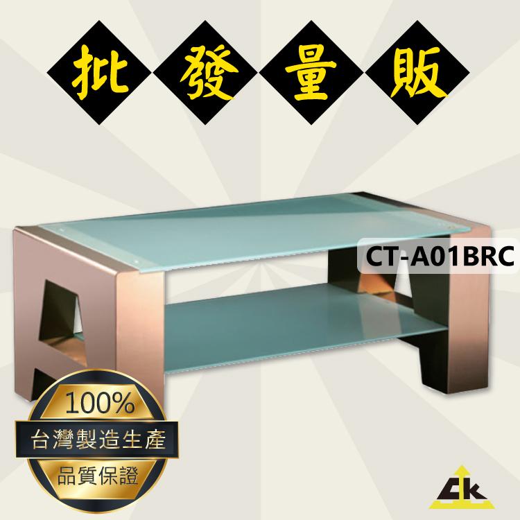 台灣品牌 鐵金剛~CT-A01BRC A字型主桌-古銅色不銹鋼電鍍 客廳桌/電視桌/咖啡桌/長型桌子/家用家具/會議室