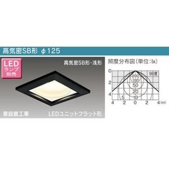 LEDダウンライト 高気密SB形 Φ125 木枠付 ブラック 角形 LEDユニットフラット形 白熱灯器具60Wクラス ランプ別売 LEDD85004(K)N (LEDD85004KN) 東芝