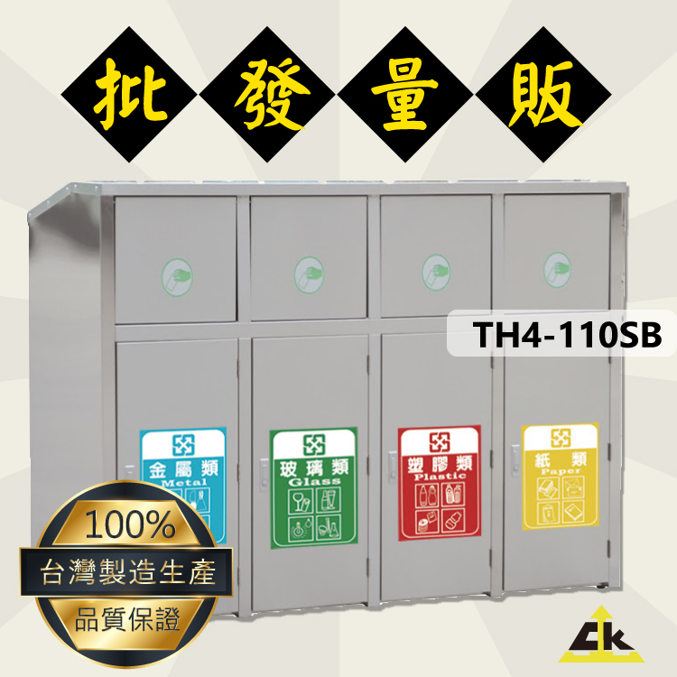 【MIT鐵金剛】TH4-110SB 不銹鋼四分類資源回收桶 室內/戶外/資源回收桶/環保清潔箱/環保回收箱/分類回收桶