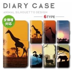 3cab580deb iPhone8 ケース 手帳型 スマホケース アニマル シルエット デザイン Animal 動物 キリン シマウマ フラミンゴ ゾウ サバンナ アート