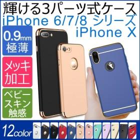 iPhone8 ケース iPhone7 ケース iPhoneX ケース iPhone6 Plusケース カバー 耐衝撃 3パーツ式 アイフォンケース スマホケース iPhone ケース