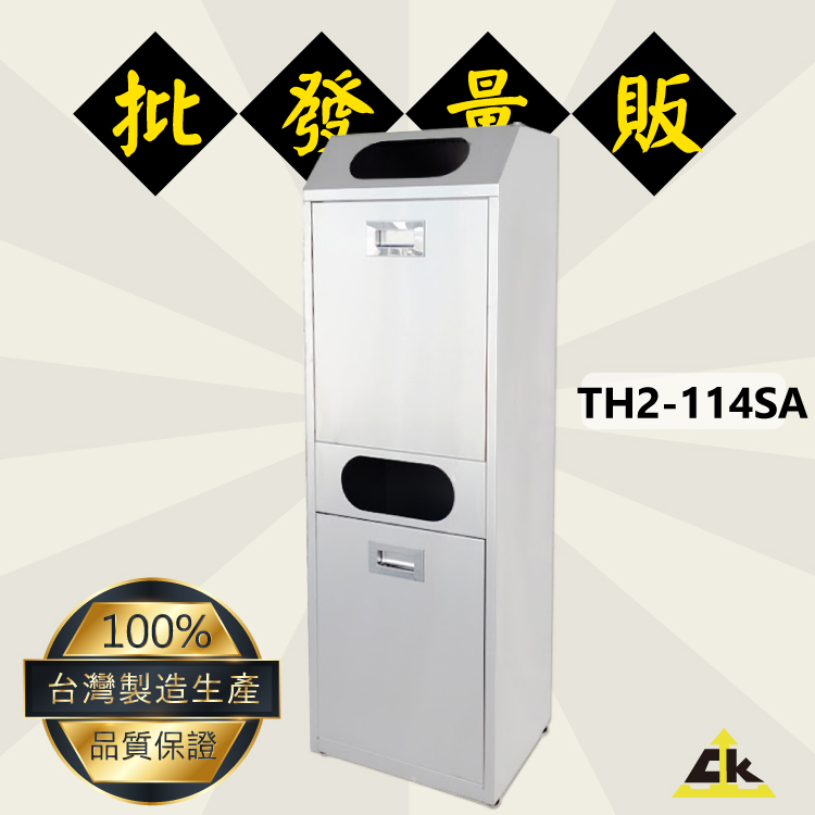 【MIT鐵金剛】TH2-114SA 不銹鋼二分類資源回收桶 室內/室外/戶外/資源回收桶/環保清潔箱/環保回收箱/回收桶