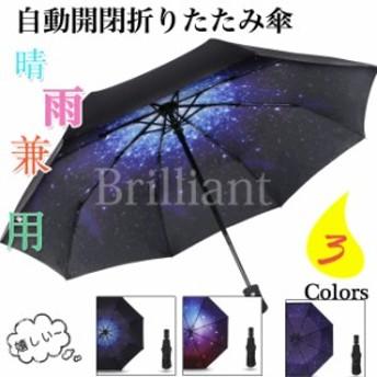 折りたたみ傘 晴雨兼用 日傘 uvカット 大きい ワンタッチ ジャンプ傘 裏星雲柄 おしゃれ 夏新作 梅雨