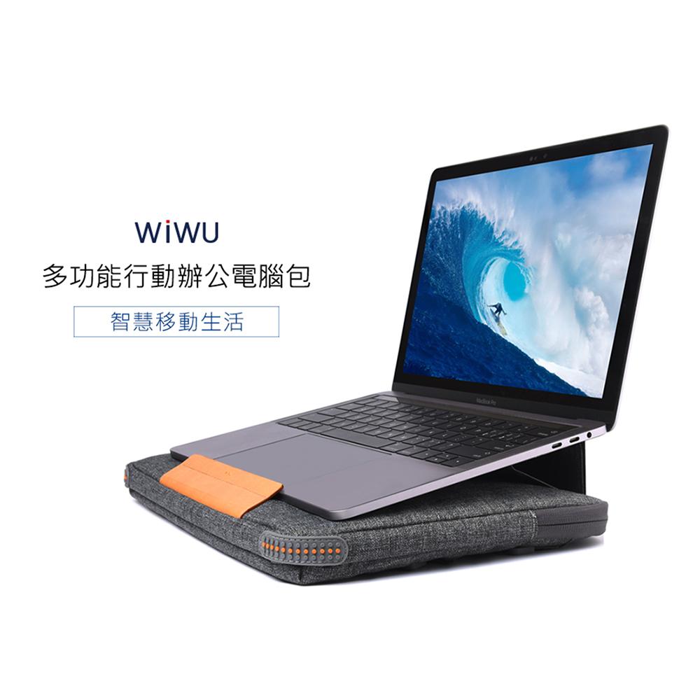 WiWU | 散熱支架多功能行動辦公電腦包 13.3 吋