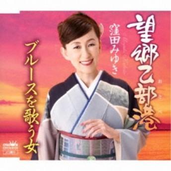 窪田みゆき/望郷乙部港 【CD】