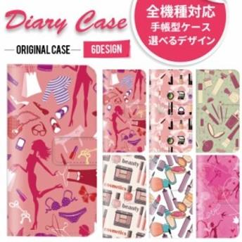 iPhone8 ケース 手帳型 全機種対応 スマホケース Girly Design ガーリー デザイン 女子 Cosme Beauty Lip Perfume ビューティー コスメ