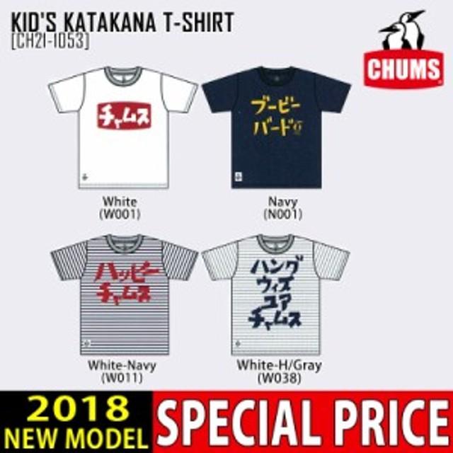 CHUMS チャムス キッズ Tシャツ KID'S KATAKANA T-SHIRT 半袖 トップス CH21-1053