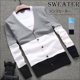 メンズファッション 男性 セーター カーディガン カーデ ニット Vネック ボタン 新作 きれいめ 配色 滑らかな肌触り 上品な素材 柔らかい ビジネスカジュアル