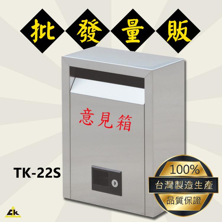 (鐵金剛)TK-22S 不銹鋼意見箱不鏽鋼意見箱/不銹鋼意見箱/客戶意見箱/民眾意見箱/意見反映箱/意見箱/嵌入式信箱