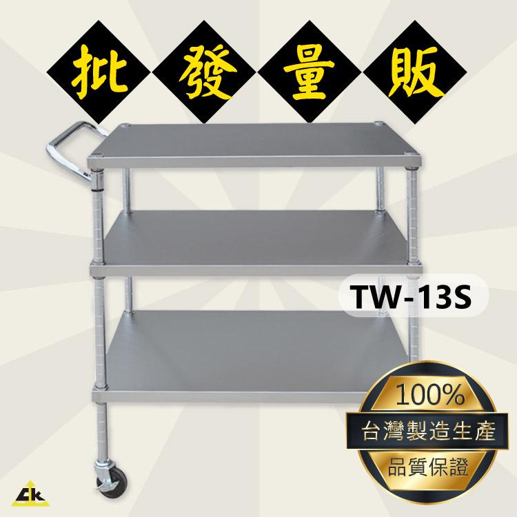 【台灣製 鐵金剛】TW-13S 不銹鋼推車 不鏽鋼手推車/不銹鋼手推車/推車/三層推車/兩層推車/多功能手推車/雙層推車