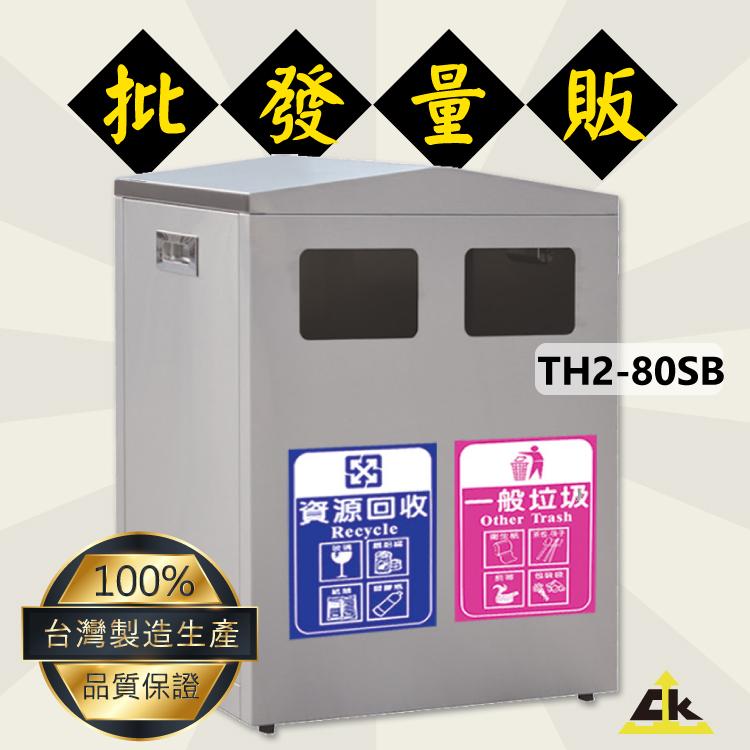 【MIT鐵金剛】TH2-80SB 不銹鋼二分類資源回收桶 室內/室外/戶外/資源回收桶/環保清潔箱/環保回收箱/回收桶