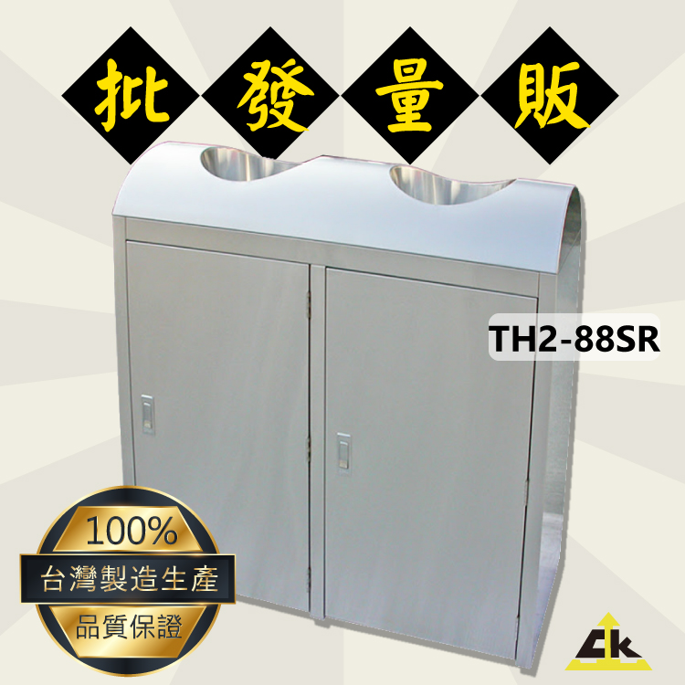 【MIT鐵金剛】TH2-88SR 不銹鋼二分類資源回收桶 室內/室外/戶外/資源回收桶/環保清潔箱/環保回收箱/回收桶