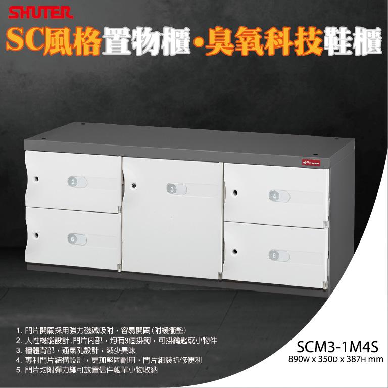 台灣品牌樹德~SC 風格置物櫃臭氧科技鞋櫃 SCM3-1M4SA/收納櫃/萬用櫃/鞋架/事務櫃/書櫃/資料櫃/員工櫃